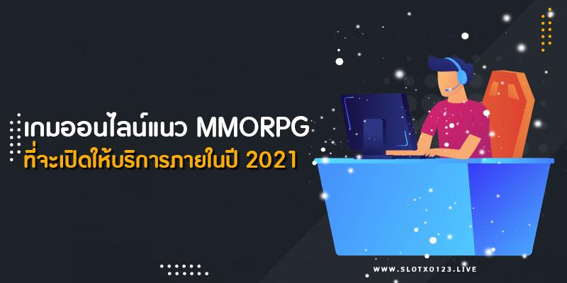 เกมออนไลน์แนว MMORPG ที่จะเปิดให้บริการภายในปี 2021