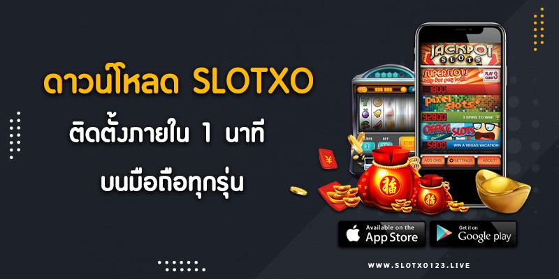 ดาวน์โหลด SLOTXO ติดตั้งภายใน 1 นาที บนมือถือทุกรุ่น
