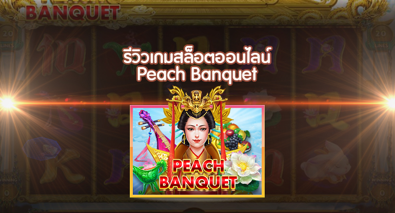 รีวิว เกมสล็อตออนไลน์ Peach Banquet
