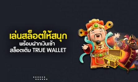 เล่นสล็อตให้สนุก พร้อมฝากเงินเข้า สล็อต เติม true wallet
